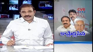 కీలక నిర్ణయం, వచ్చే ఎన్నికల్లో పొత్తు | CPM & CPI and Employees protests against CPS in Vijayawada - CVRNEWSOFFICIAL