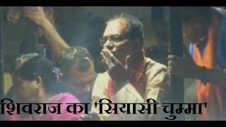 इन्दौर में शिवराज सिंह का मशहूर हुआ 'सियासी चुम्मा' - ITVNEWSINDIA
