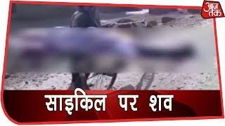 Odisha: माँ के शव को साइकिल पर ले जाता बच्चा, पिछड़ी जाती होने पर नहीं मिली मदद - AAJTAKTV