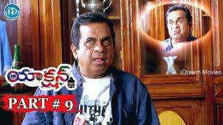 Action 3D Full Movie Parts 9 ||  Allari Naresh, Shaam, Vaibhav, Raju Sundaram || Bappilahari - IDREAMMOVIES