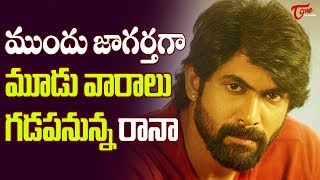 Rana To Spend 3 Months Time With Them #FilmGossips | TeluguOne - TELUGUONE