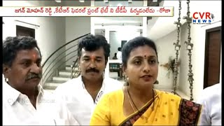 MLA Roja Sensational Comments on Devineni Uma Over YS Jagan, KTR Meeting | Federal Front | CVR News - CVRNEWSOFFICIAL
