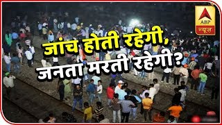 ABP News LIVE | LIVE: Big Debate with #RubikaLiyaquat on #AmritsarTrainAccident - ABPNEWSTV