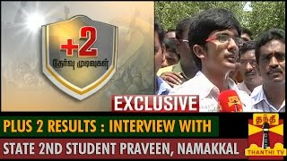 Plus 2 Results – State Second Student Praveen from Namakkal