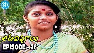 Adavipoolu || Episode 26 || Telugu Daily Serial - IDREAMMOVIES