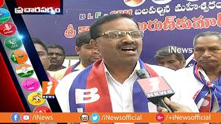 ప్రచారపర్వం | Political Leaders Election Campaign For Assembly Election In Telangana | iNews - INEWS