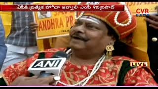 TDP MPs Protest in Parliament over Special Status for AP LIVE | Comments on Narendra Modi | CVR NEWS - CVRNEWSOFFICIAL