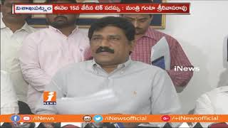 YSRCP and Janasena Has no Right To Ask Votes in AP | Ganta Srinivasa Rao | iNews - INEWS
