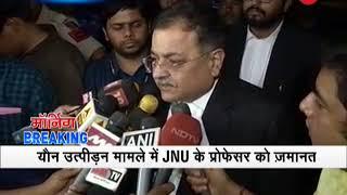 Morning Breaking: JNU professor arrested in sexual harassment case, released on bail - ZEENEWS