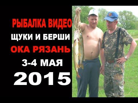 видео о рыбалке на оке в мае