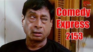 Comedy Express 2153   Back to Back   Latest Telugu Comedy Scenes   #TeluguOne - TELUGUONE