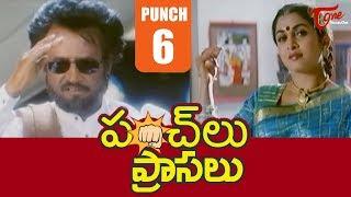 పంచ్ లు.. ప్రాసలు   Ep #6   Superstar Rajanikanth Punch Dialogues   NavvulaTV - NAVVULATV