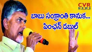 AP CM Chandrababu Naidu announces Rs. 2000 Pension | Janmabhoomi Programme At Bogole | CVR News - CVRNEWSOFFICIAL