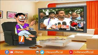 Dada Hilarious Talk With YS Jagan Over His Comments on Chandrababu | Pin Counter | iNews - INEWS