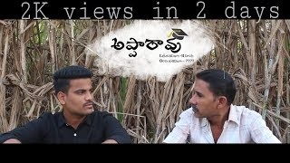 APPARAO - Latest telugu short film 2019 || Directed by Teja Pallela - YOUTUBE