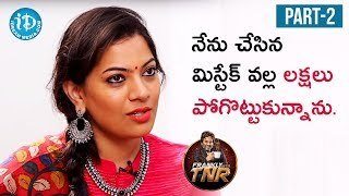 Geetha Madhuri Exclusive Interview Part #2 | Frankly With TNR | Talking Movies With iDream - IDREAMMOVIES