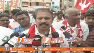 Left Parties To Hold Human Chain Protest With Janasena on July 25th | CPI Ramakrishna | iNews - INEWS