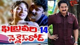 February 14 Necklace Road Telugu Full Length Movie | Suman, Bhanupriya - TELUGUONE