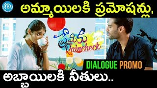Premaku Raincheck Movie - Dialogue Promo | Ammailaki Promotionlu - Abbailaki Neethulu - IDREAMMOVIES