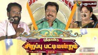 Puthandu Sirappu Pattimandram | 01/01/2016 | Puthuyugam TV New Year Special Show