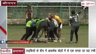 video : Srinagar में Girls के बीच में आकर्षक Sports में से एक बनता जा रहा Rugby