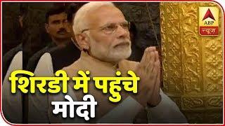 ABP News LIVE |  PM Narendra Modi in #Shirdi - ABPNEWSTV