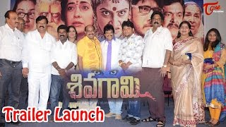 Sivagami Movie Trailer Launch || Suhasini || Manish Chandra || Priyanka Rao - TELUGUONE