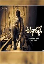 Athanokkade Online Telugu Movie