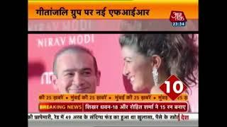 Mumbai Metro: 35 Properties Of Nirav Modi Raided Across The Country - AAJTAKTV