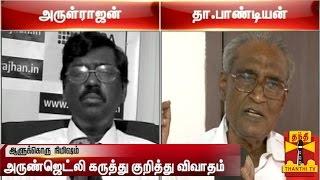 Aalukkoru Nimisham 23-08-2014 Views on Arun Jaitley's comment on Subsidies – Thanthi TV Show