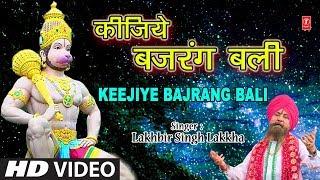 कीजिये बजरंग बली Keejiye Bajrangi Bali I LAKHBIR SINGH LAKKHA I Hanuman Tera Kya Kehna,Full HD Video - TSERIESBHAKTI