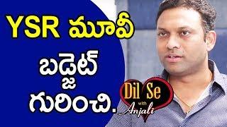 YSR మూవీ బడ్జెట్ గురించి - Producer Vijay Chilla || Talking Movies With iDream - IDREAMMOVIES