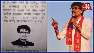 कांग्रेस नेता Alpesh Thakore के खिलाफ UP में भड़काऊ पोस्टर - AAJTAKTV