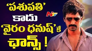 Adi Replaced Sonu Sood for Pawan Kalyan's Next Movie || NTV - NTVTELUGUHD