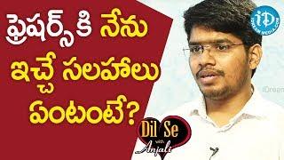 ఫ్రెషర్స్ కి నేను ఇచ్చే సలహాలు ఏంటంటే? - Shashikanth || Dil Se With Anjali - IDREAMMOVIES