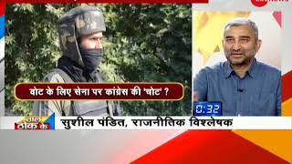 Taal Thok Ke: Is Congress asking Kashmir's independence? Watch special debate - ZEENEWS