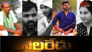 Nelaredu | Telugu Short Film 2018 | By Sujit (Babu) | TeluguOne - TELUGUONE