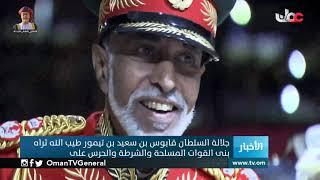 جلالة السلطان #قابوس بن سعيد - طيب الله ثراه - بنى القوات المسلحة والشرطة والحرس على أساس متين