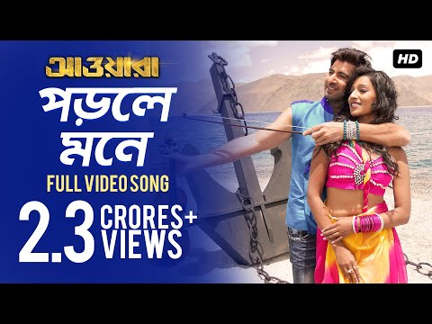 Porle Mone (Awara) (Bengali) (Full HD) (2012)