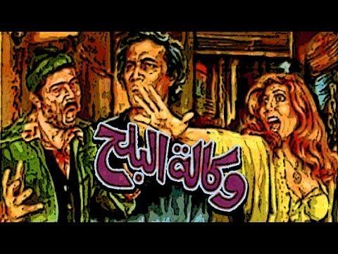 فيلم وكالة البلح - Wekalet El Balah Movie