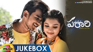 Parari Movie Songs Jukebox | 2019 Latest Telugu Movie Songs | Yogeshwaar | Athidhi | Mango Music - MANGOMUSIC
