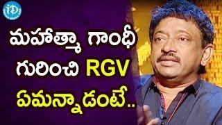 మహాత్మా గాంధీ గురించి RGV ఏమన్నాడంటే.. | Ramuism About Fear | Ramuism 2nd Dose | iDream Movies - IDREAMMOVIES