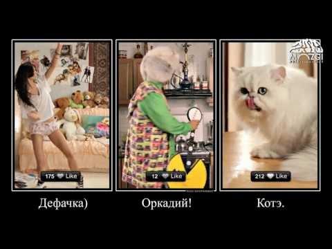 Аркадий Лайкин - Лайки (ПРЕМЬЕРА!!!)