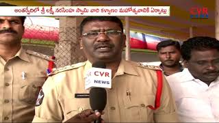 Grand Arrangements for Antarvedi Lakshmi Narasimha Swamy Utsavalu | CVR News - CVRNEWSOFFICIAL