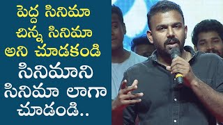 Tharun Bhascker Speech At Raja Vaaru Rani Gaaru Movie Pre Release Event | TFPC - TFPC