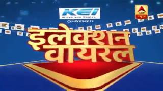 Top election news which are going viral - ABPNEWSTV