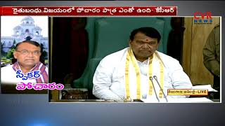 Talasani Srinivas Yadav Praises Pocharam Srinivas Reddy In Assembly | CVR News - CVRNEWSOFFICIAL
