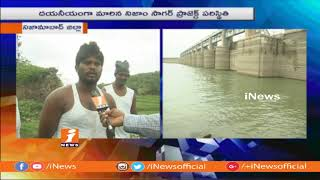 Lack of Water In Nizam Sagar Project After Heavy Rains | Basin Farmers In Concern | iNews - INEWS