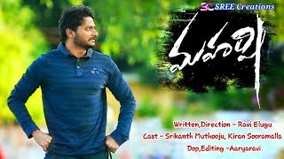 Maharshi Emotional Telugu Shortfilm I SREE Creations I Directed by Ravi Elugu - YOUTUBE
