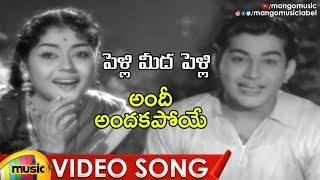 Telugu Old Hit Songs | Andhi Andakapoye Video Song | Pelli Meedha Pelli Movie Songs | Krishna Kumari - MANGOMUSIC